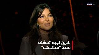 """نادين نجيم تكشف قصّة """"منهنهة"""""""