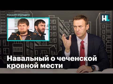 Навальный о чеченской кровной мести