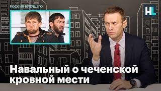 Download Навальный о чеченской кровной мести Mp3 and Videos