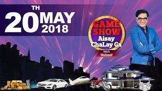 Game Show Aisay Chalay Ga 20th May 2018 | Full Episode | BOL News