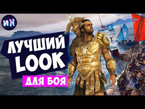 Лучший боевой комплект в игре Assassin's Creed Odyssey