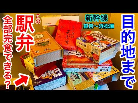 【大食い】新幹線で目的地までに駅弁全部食べれるかやってみた‼️【MAX鈴木】【マックス鈴木】【Max Suzuki】