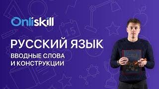 Русский язык 8 класс: Вводные слова и конструкции