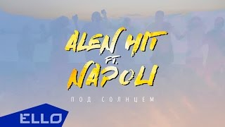 Смотреть клип Alen Hit Feat. Napoli - Под Солнцем