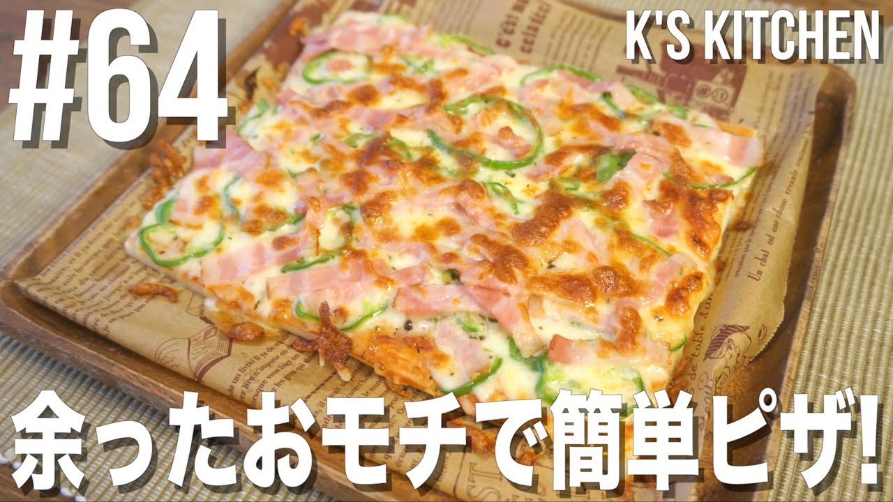 64 余った餅で超簡単ピザの作り方![餅アレンジレシピ]