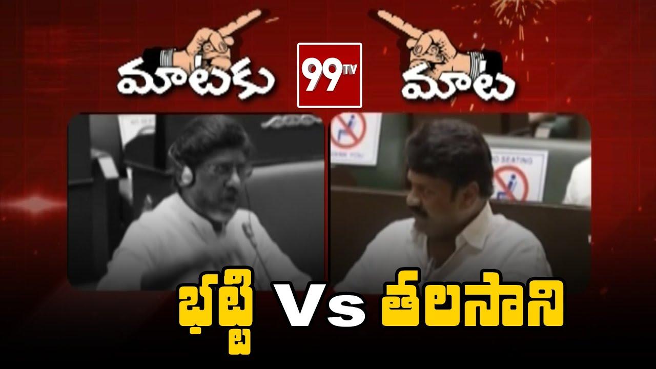 భట్టి Vs తలసాని l మాటకు మాట l Batti Vikrmarka l Thalasani Sreenivas Yadav l  99TV Telugu