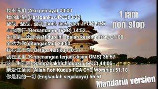 Kumpulan Lagu WORSHIP MANDARIN 2019