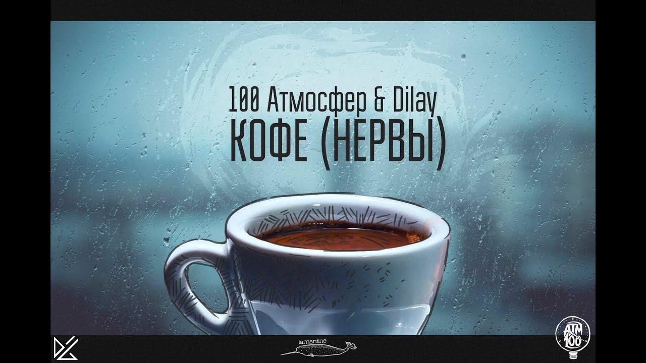 Видео кофе мой друг