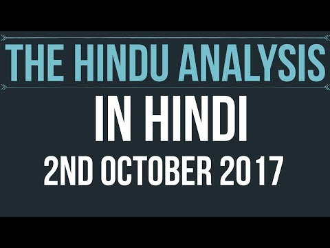(Hindi) 2 October 2017-The Hindu Editorial News Paper Analysis- [UPSC/SSC/IBPS] Current affairs 2017
