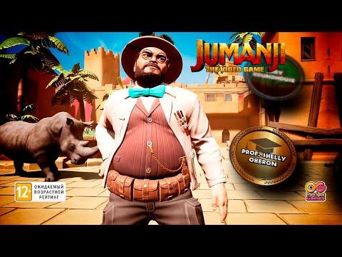 Джуманджи: Игра