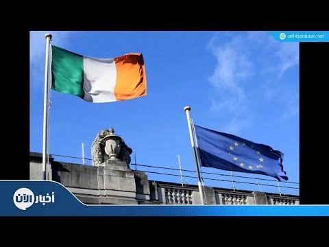 حدود أيرلندا تحبط محادثات خروج بريطانيا من الإتحاد الأوروبي  - نشر قبل 3 ساعة