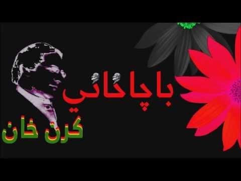 KARAN KHAN With Lyrics | کرن خان | باچاخاني په کار ده