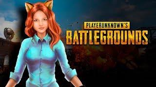 Веселый PlayerUnknown