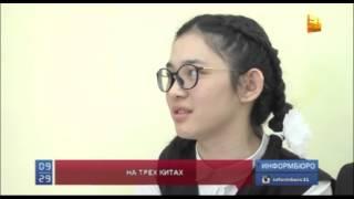 В Казахстане активно внедряют трехъязычную систему образования