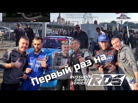 RDS GP 2019 6 этап ФИНАЛ СОЧИ Я в восторге!!