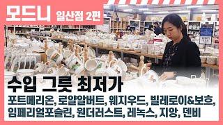 [Sub] 엄청비싼그릇 싸게사기 해외브랜드 직수입 그릇…