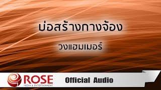 บ่อสร้างกางจ้อง - วงแฮมเมอร์ (Official Audio)
