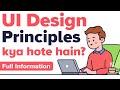 User Interface Design principles - Youtu