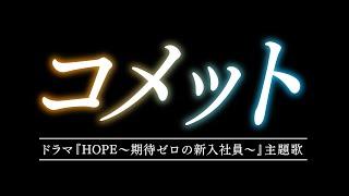 2016年7月27日リリース「醒めない」収録、ドラマ『HOPE~期待ゼロの新入...