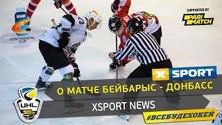 Всё о первой победе Донбасса в Кракове | XSPORT News