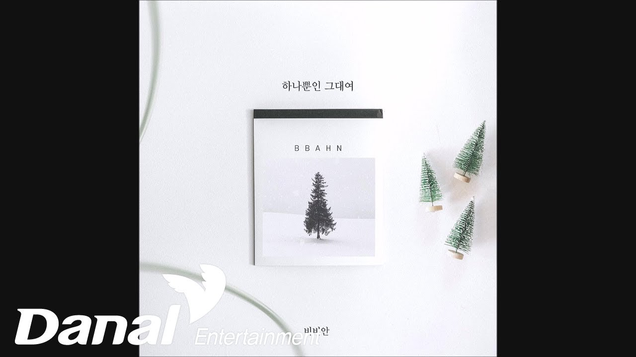 비비안 - '우아한 모녀 OST Part.5' - 하나뿐인 그대여