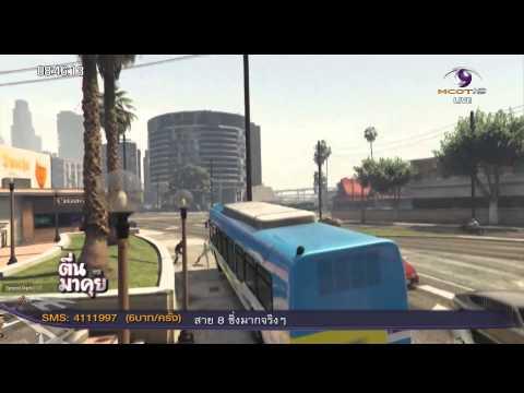 โกอินเตอร์! รถเมล์สาย 8 ซิ่ง จนถูกนำไปสร้างในเกม GTA 5!!!!
