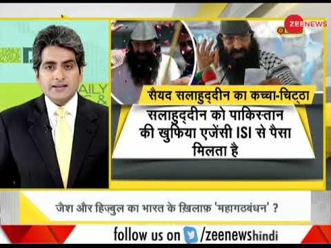 DNA: Detailed analysis of global terrorist organisation - Hizbul Mujahideen