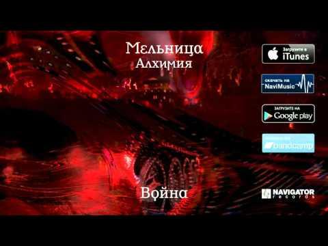 Клип Мельница - Война