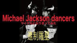dance #MichaelJackson #マイケルジャクソン #ダンス #なりきりダンス #popstar #king.