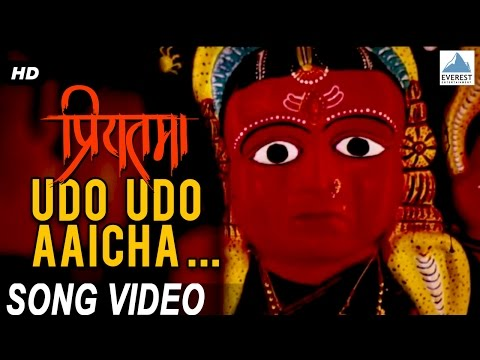 Udo Udo Aaicha Song Video - Priyatama | Superhit Ambabai Marathi Song | Siddharth Jadhav