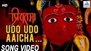 Udo Udo Aaicha Song Video - Priyatama | Superhit Ambabai Marathi Song | Siddharth Jadhav