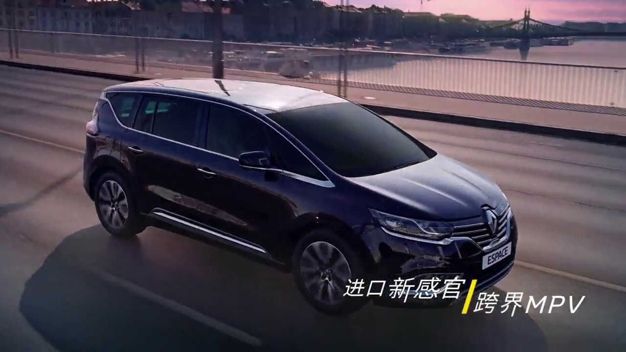 renault espace 2018 commercial china youtube. Black Bedroom Furniture Sets. Home Design Ideas
