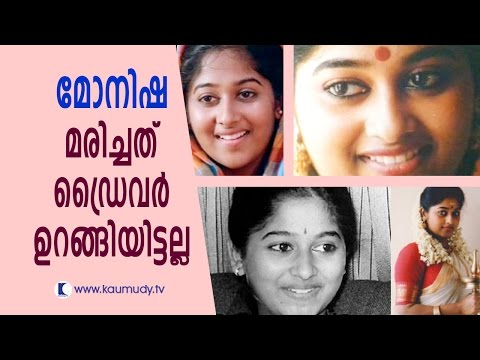 Monisha's death: Driver was not asleep | Kaumudy TV