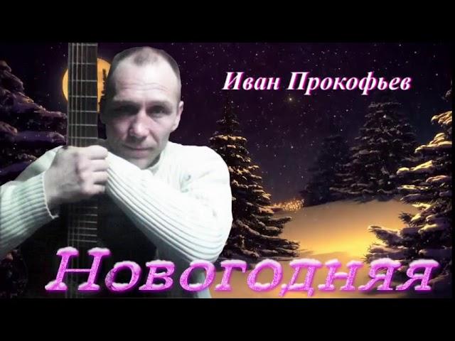 Иван Прокофьев~~НОВОГОДНЯЯ~~муз. И. Прокофьев сл. М. Элис И. Прокофьев
