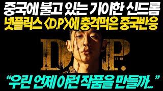 """넷플릭스 한국 드라마에 부러워 죽는 중국인들│""""…"""