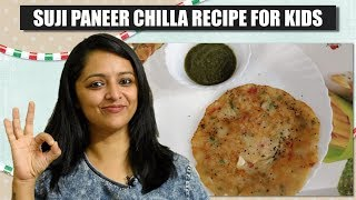 Suji, Paneer Ka Chilla for Babies & Toddlers || सूजी पनीर का चिल्ला (With Eng Subtitles)