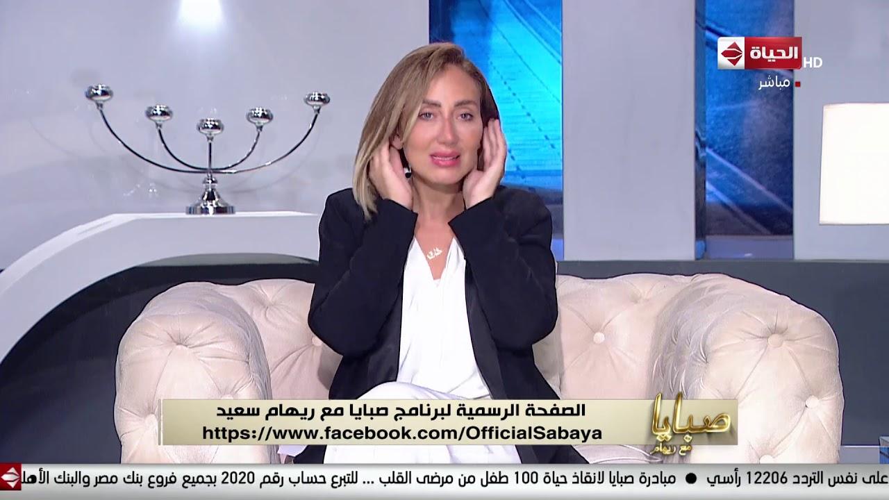 "صبايا - ريهام سعيد بعد شفائها من مرضها: أنا دلوقتي مابقاش عندي ""ودان"" مجرد شكل بس !"