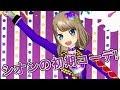 シオンコーデチームでライブ!(曲:絶対生命 final show女)【毎日プリパラ!】