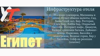Туры в Charmillion Club Resort (ex. Sea Club Resort) 5*, Шарм-Эль-Шейх, Египет