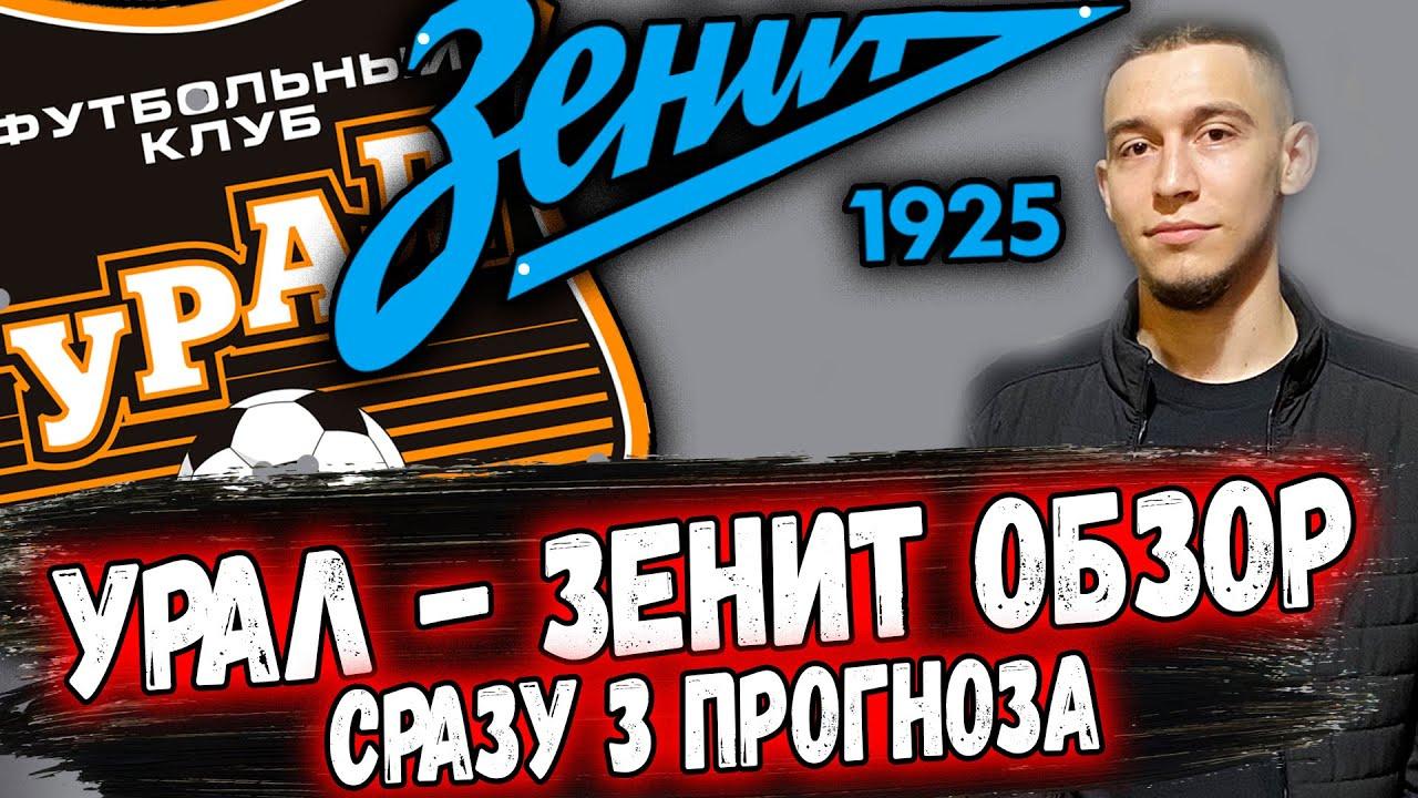 УРАЛ - ЗЕНИТ ПРОГНОЗ / РПЛ ОБЗОР МАТЧА
