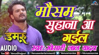 Mausam Suhana Aa Gayil | Damru | Superstar Khesari Lal Yadav | Latest Bhojpuri Movie Song 2018