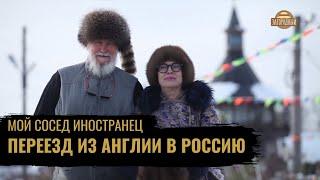 Переезд из Англии в Россию \\ Обычный трудовой день необычного фермера \\ Мой сосед иностранец