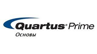 Quartus Основы №2