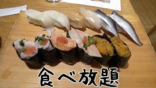 寿司食べ放題4000円を攻める【あの大食いYouTuberに挑戦!】