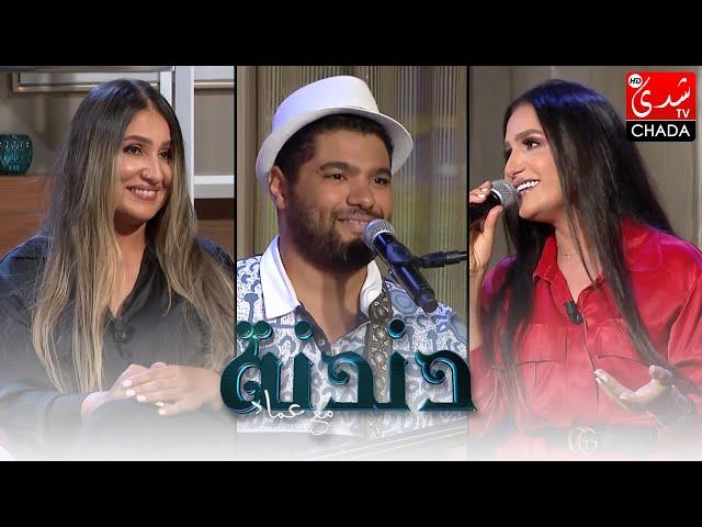 دندنة مع عماد | فريد غنام, حسناء زلاغ و إحسان زلاغ | الحلقة الكاملة