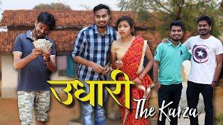 Udhari The Karza   उधारी   CG Comedy Video By Anand Manikpuri   The ADM Show