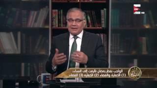 وإن أفتوك: حكم من وقع على زوجته في نهار رمضان .. د. سعد الهلالي