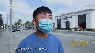 [华人故事]沈时康:我为民众抗击疫情排忧解难| CCTV中文国际