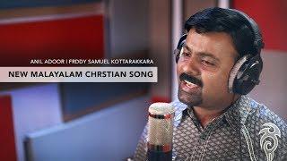 New Malayalam Christian Melody Song | Anil Adoor | Freddy Samuel  | Ethravarnichalum ©