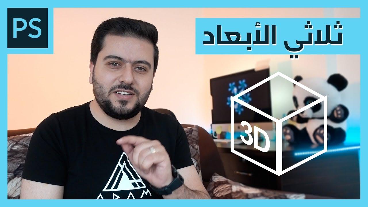 دروس آدم | أسهل طريقة لعمل صور ثلاثية الأبعاد للفيس بوك باستخدام الفوتوشوب